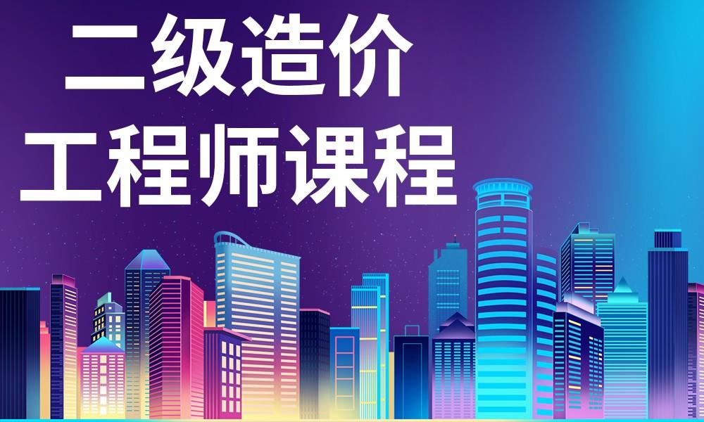 武汉学煌二级造价工程师课程