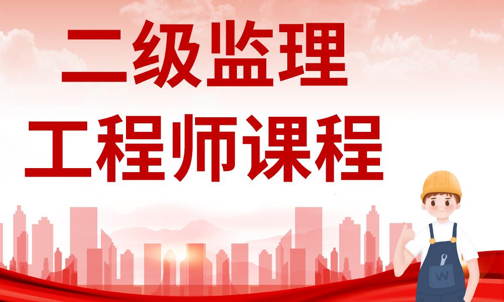 武汉学煌二级监理工程师课程