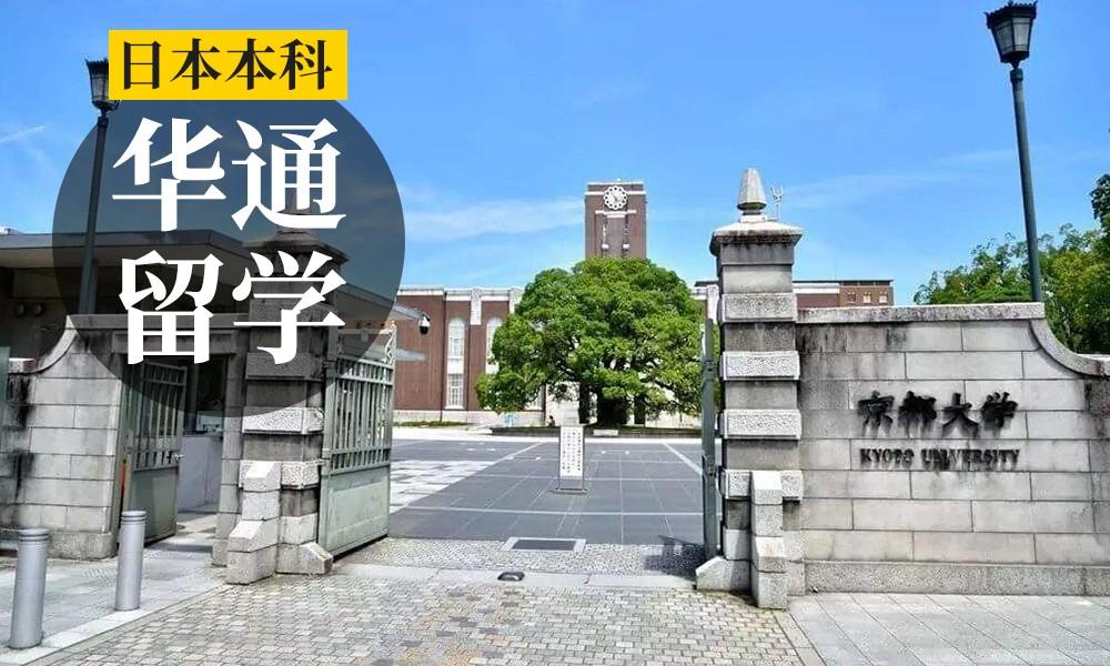 武汉华通日本本科留学
