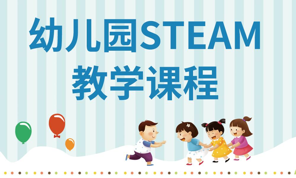 武汉枫叶幼儿园STEAM教学课程