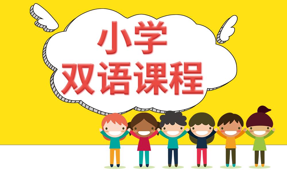 武汉枫叶小学双语课程