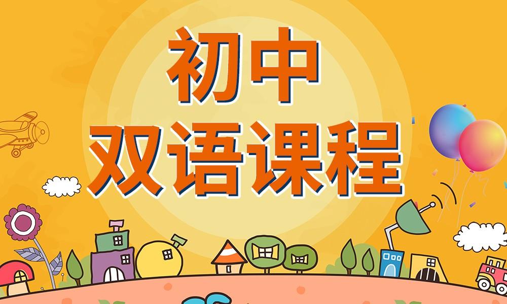 武汉枫叶初中双语课程