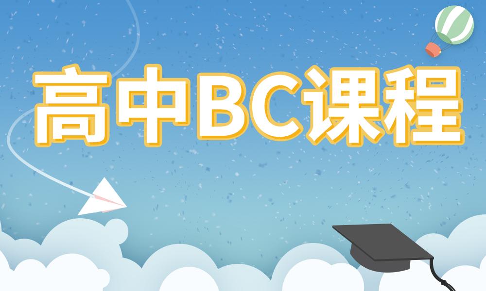 武汉枫叶高中BC课程