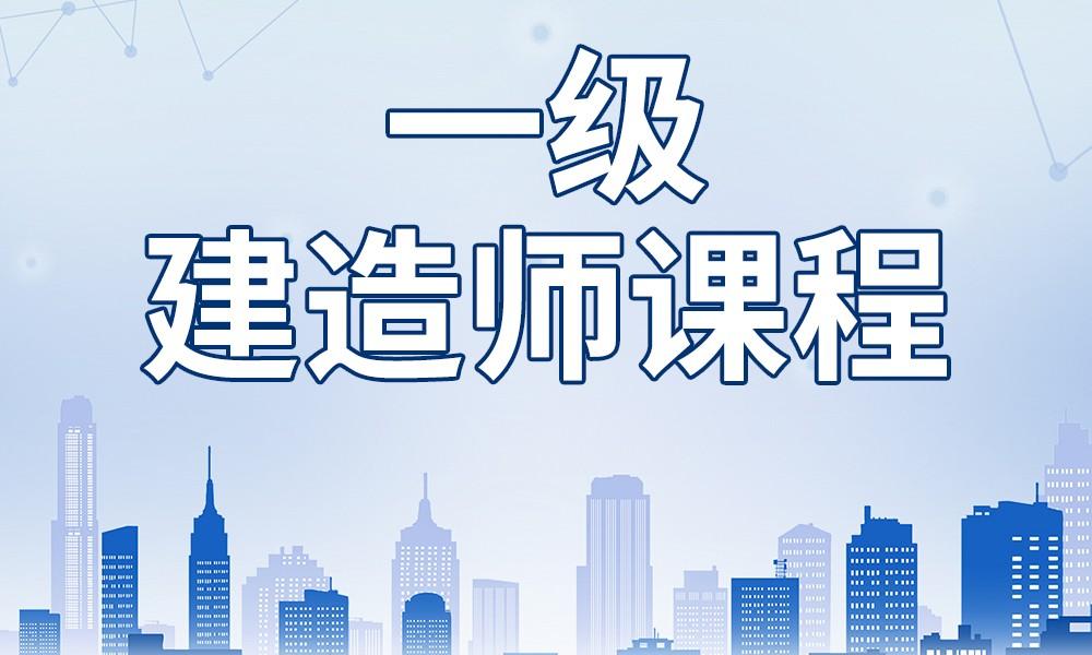 武汉优路一级建造师课程