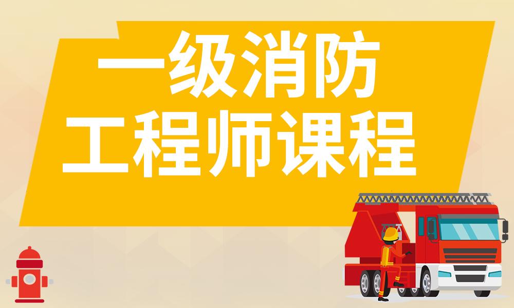 武汉优路一级消防工程师课程