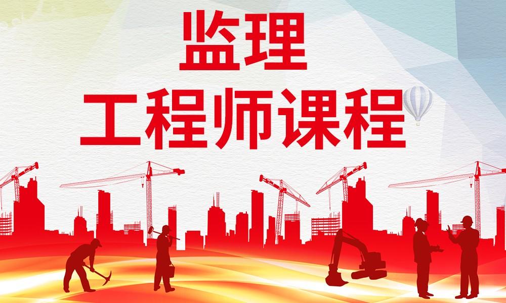 武汉优路监理工程师课程