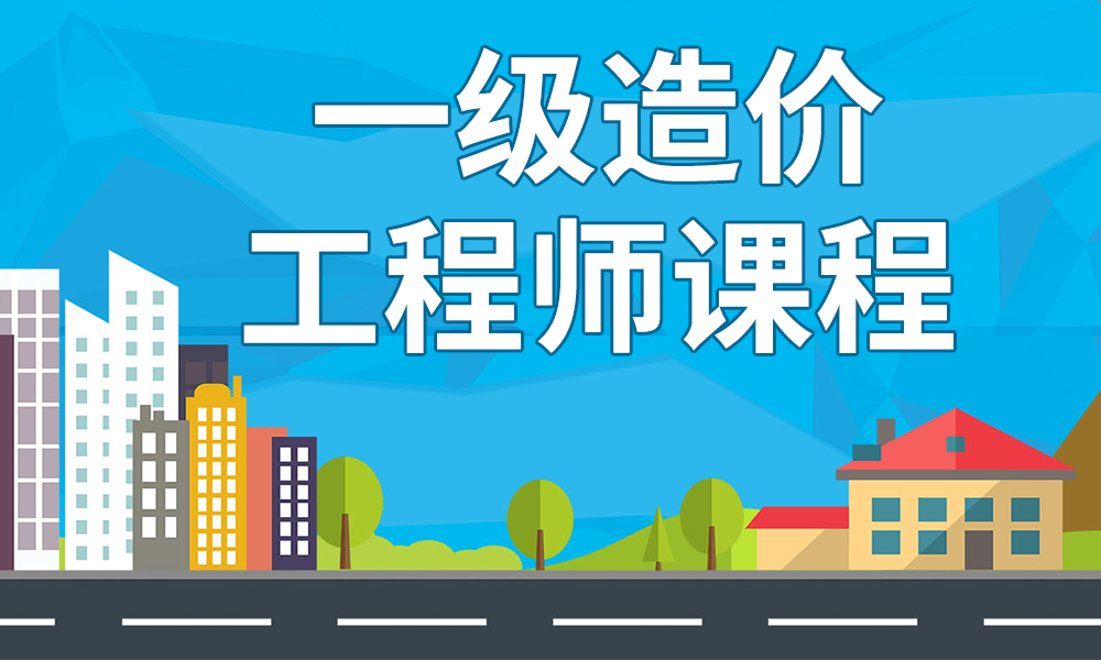 武汉优路一级造价工程师课程