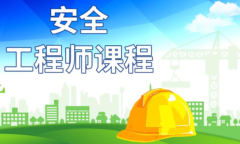 武汉优路安全工程师课程