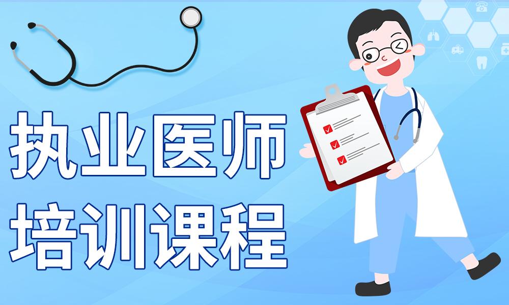 武汉优路执业医师培训课程