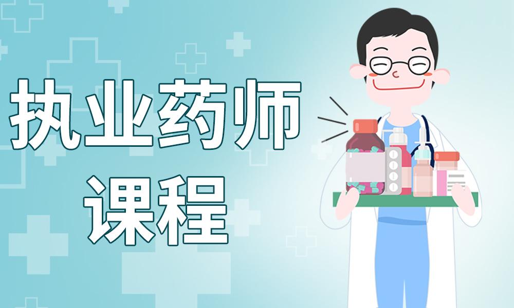 武汉优路执业药师课程