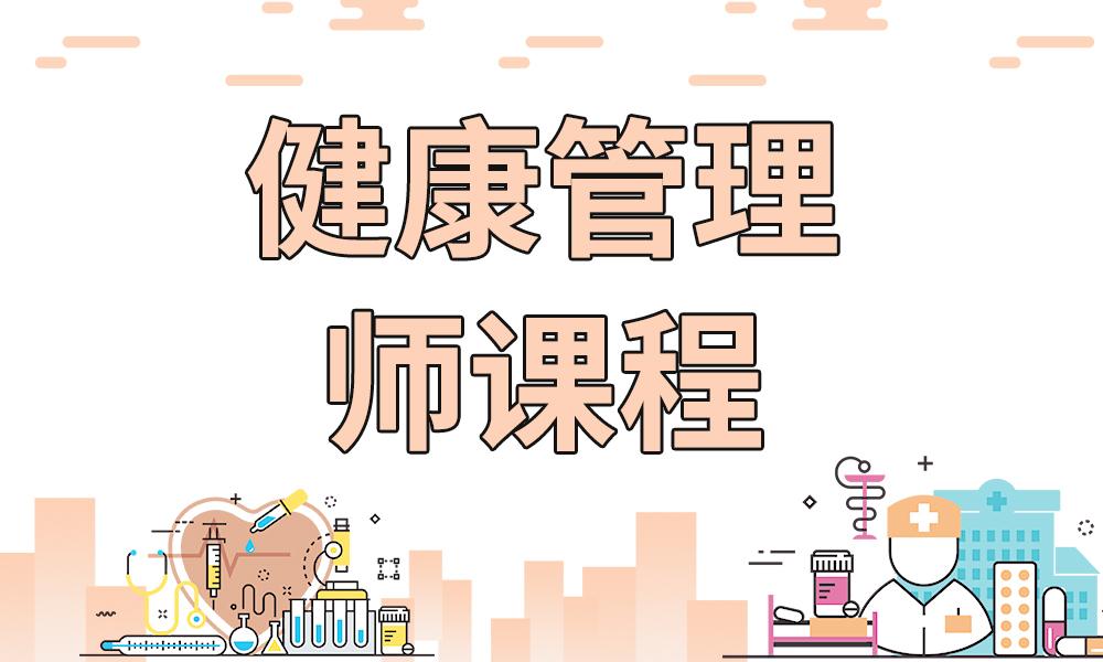 武汉优路健康管理师课程