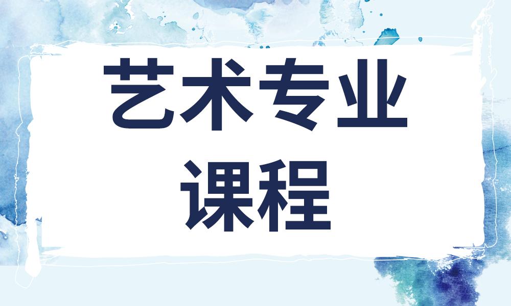 武汉森淼艺术专业课程