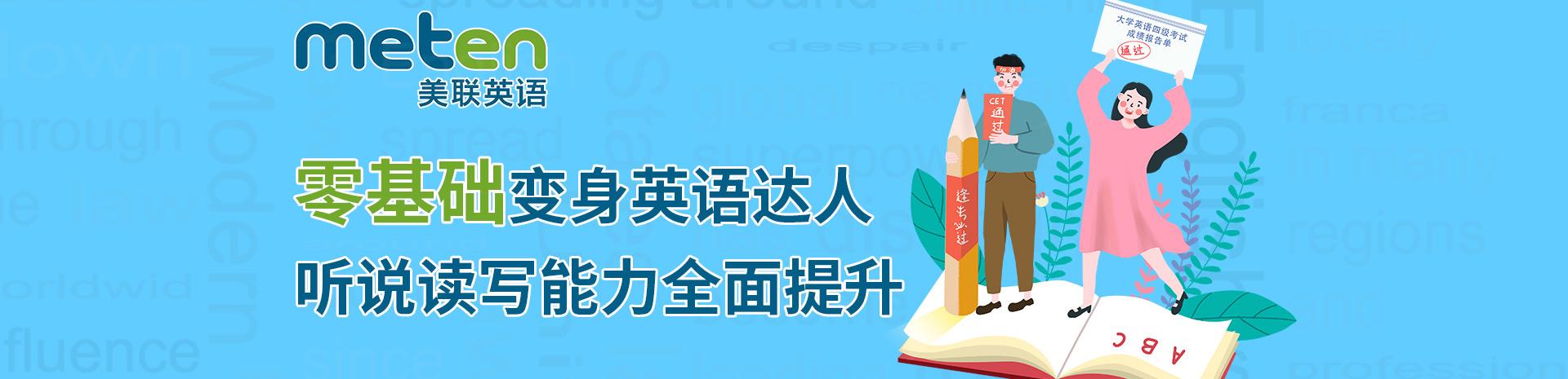武汉美联英语培训