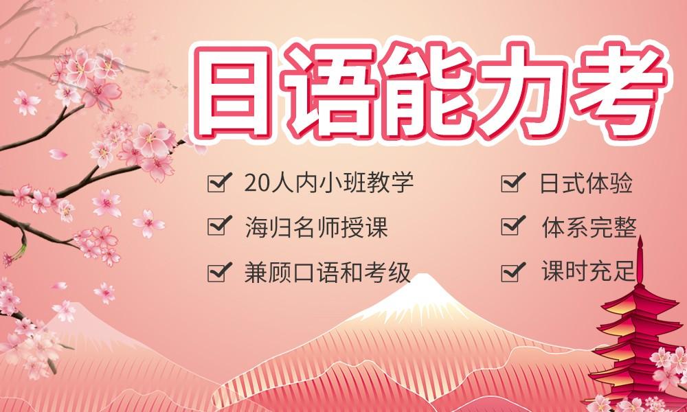 天津千羽鹤日语能力考