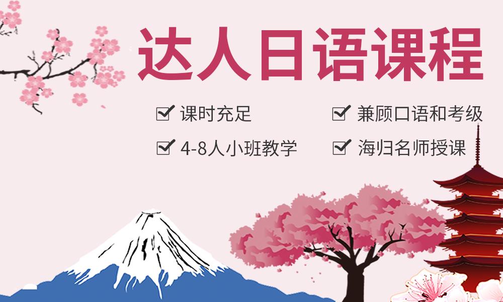 天津千羽鹤达人日语课程