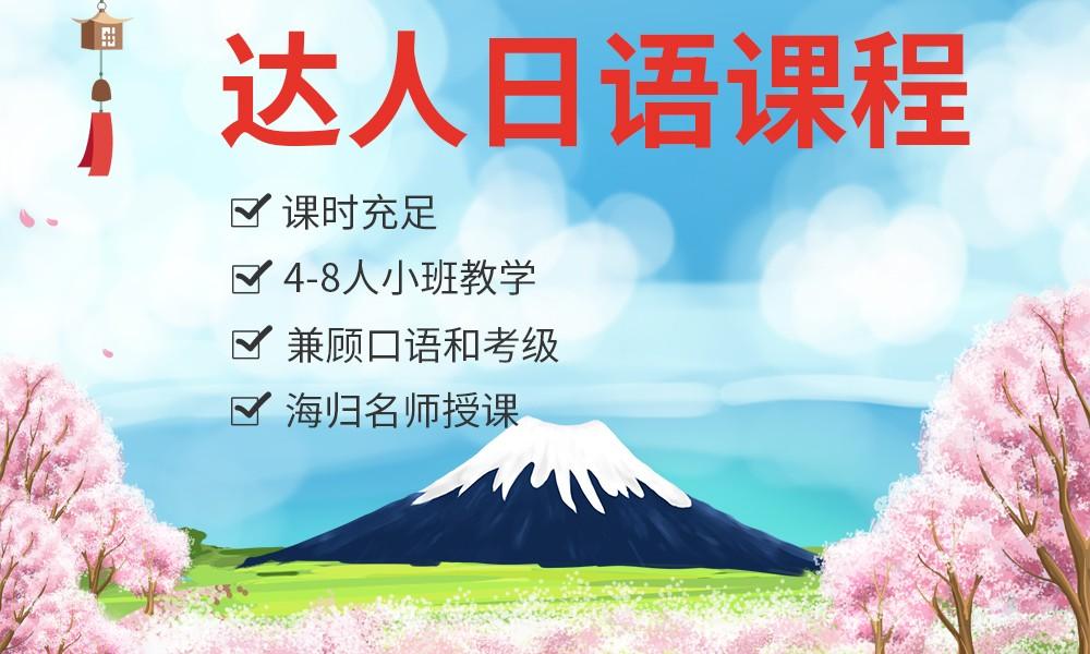 济南千羽鹤达人日语课程