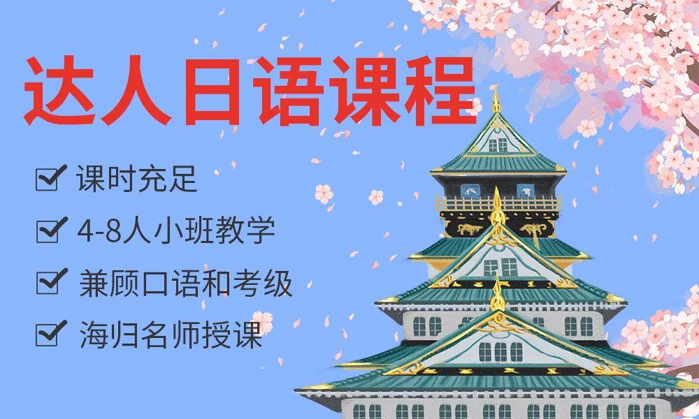 杭州千羽鹤达人日语课程