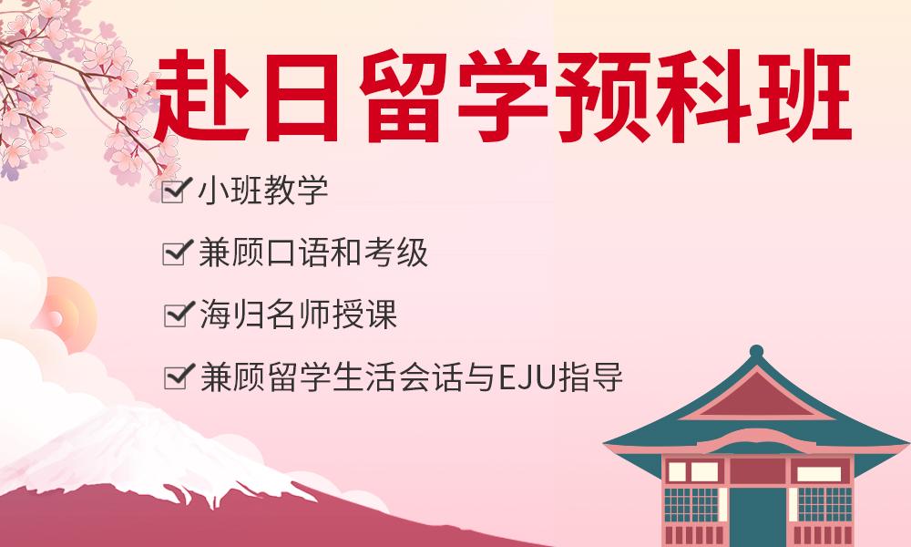 杭州千羽鹤赴日留学预科班