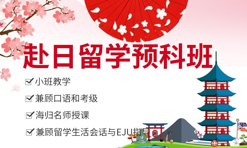 南京千羽鹤赴日留学预科班