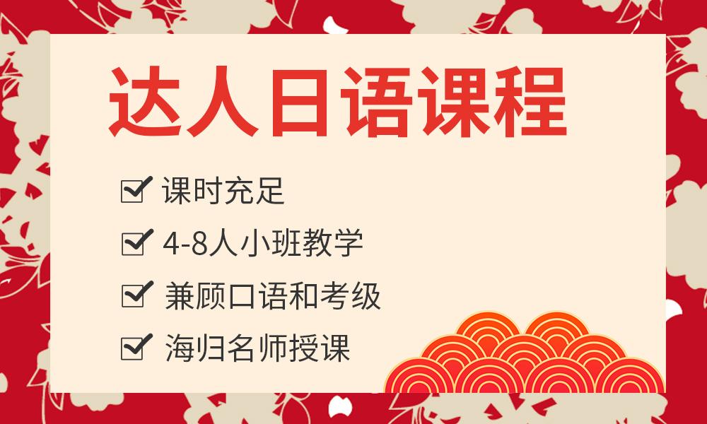 南京千羽鹤达人日语课程