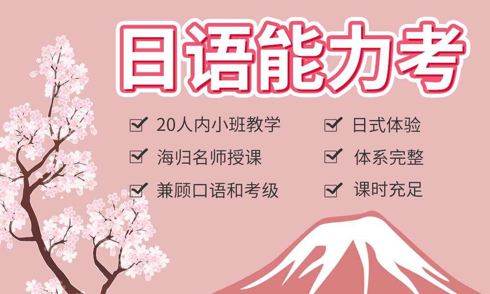 苏州千羽鹤日语能力考