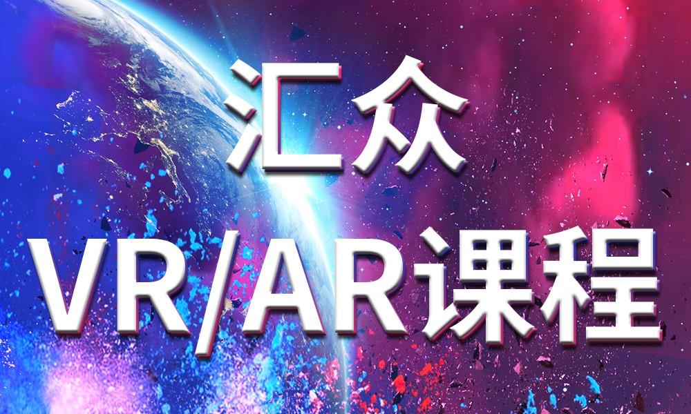 武汉汇众VR/AR课程