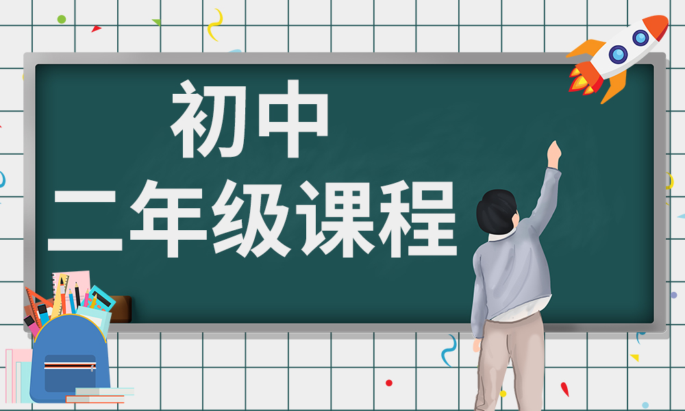 武汉信诺初中二年级课程