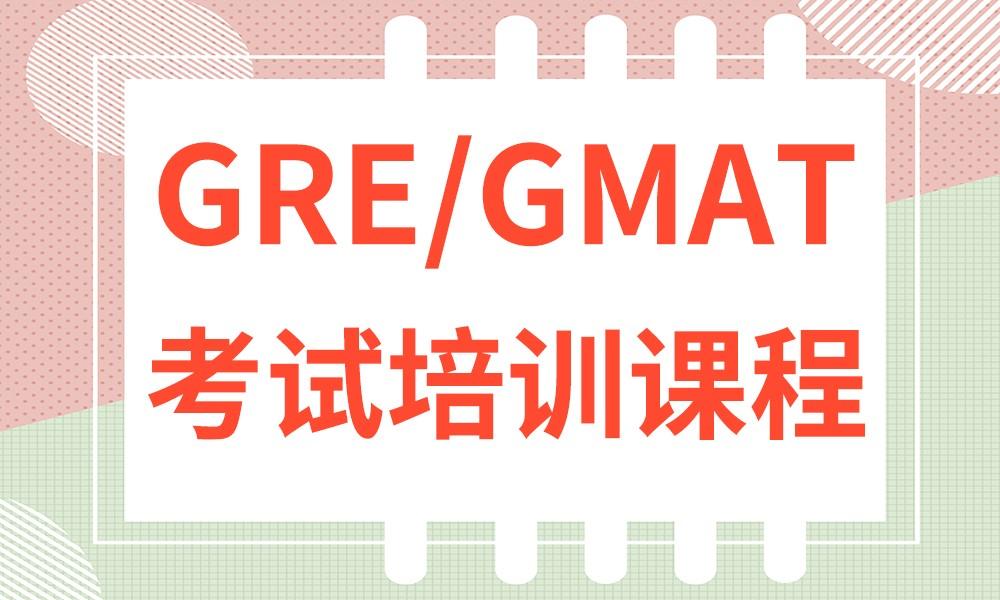 郑州新通GRE/GMAT考试课程