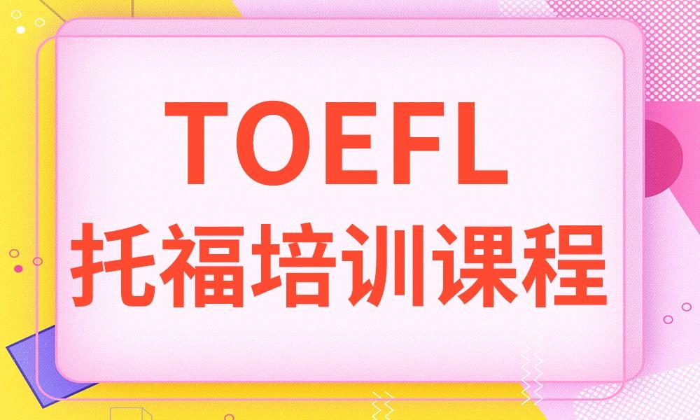 郑州新通托福培训课程