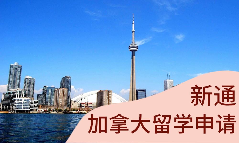 郑州新通加拿大留学申请