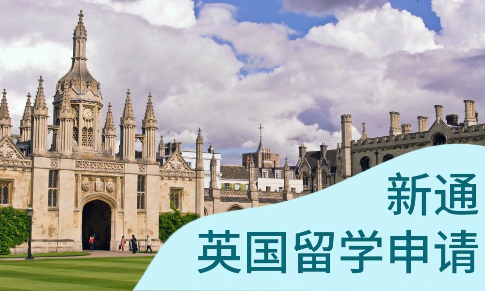 郑州新通英国留学申请