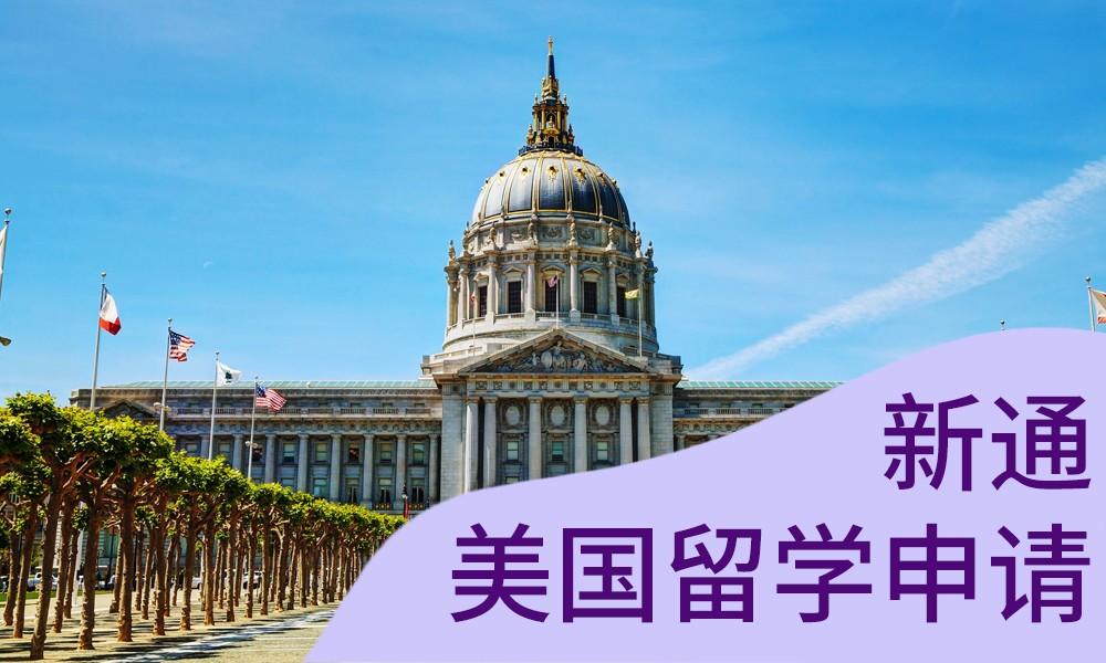 郑州新通美国留学申请