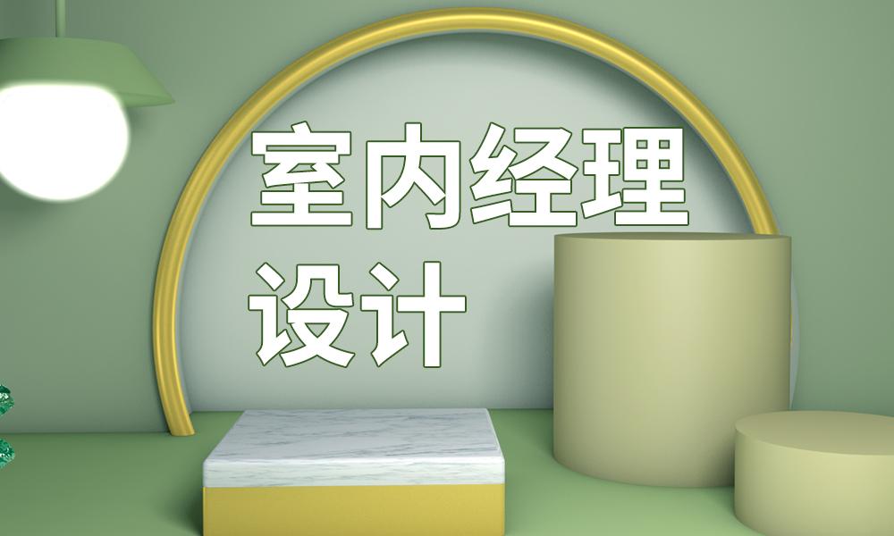 郑州天琥室内经理设计