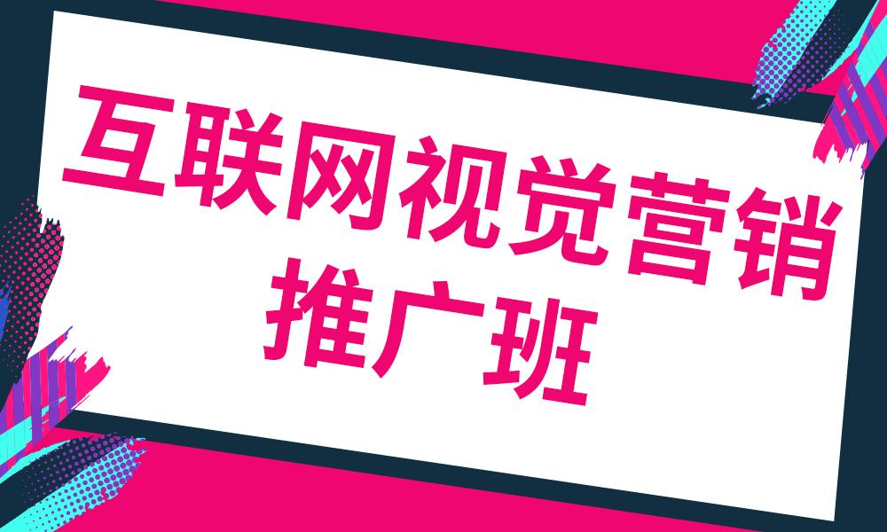 郑州天琥互联网视觉营销推广班