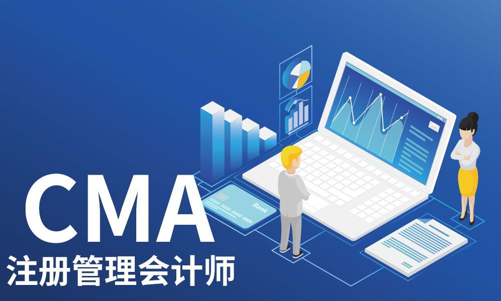 武汉恒企CMA注册管理会计师课程