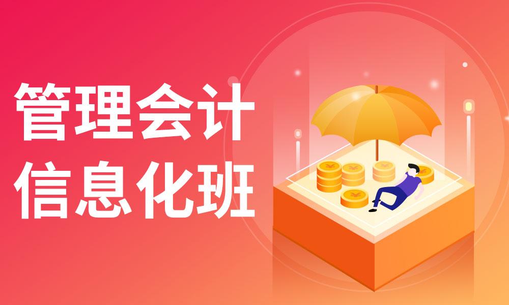武汉恒企管理会计信息化班