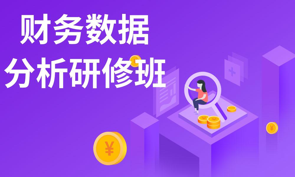 武汉恒企财务数据分析研修班
