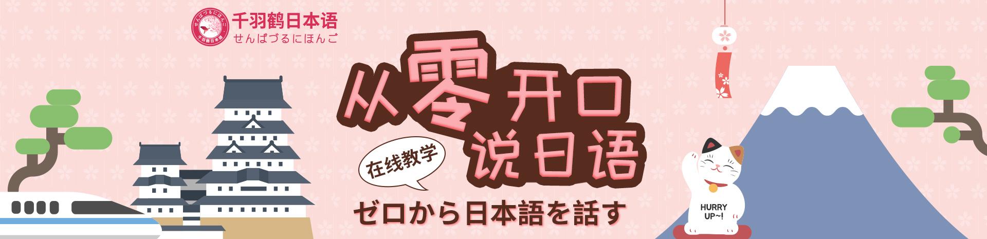 北京千羽鹤日本语