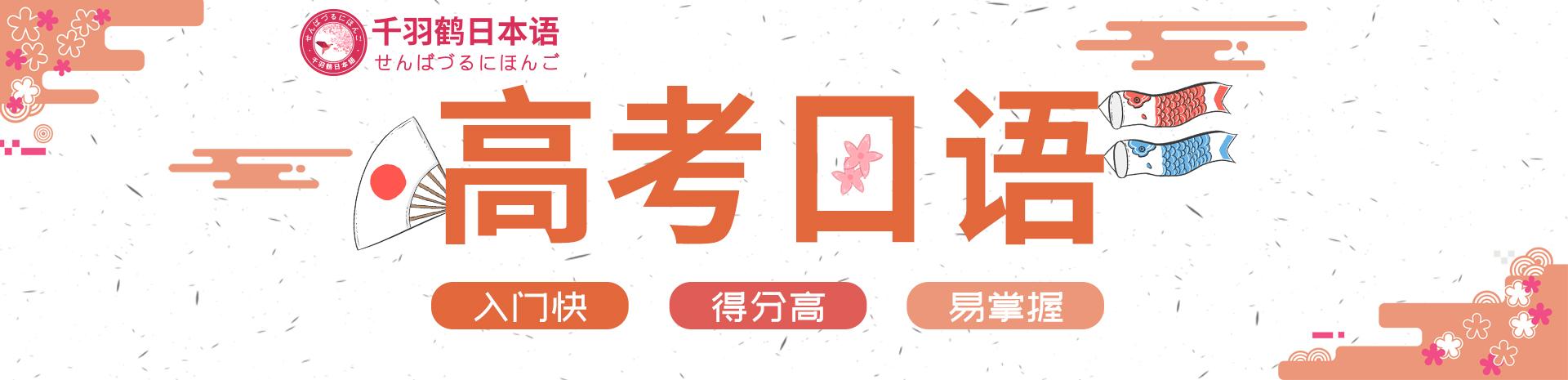 武汉千羽鹤日本语