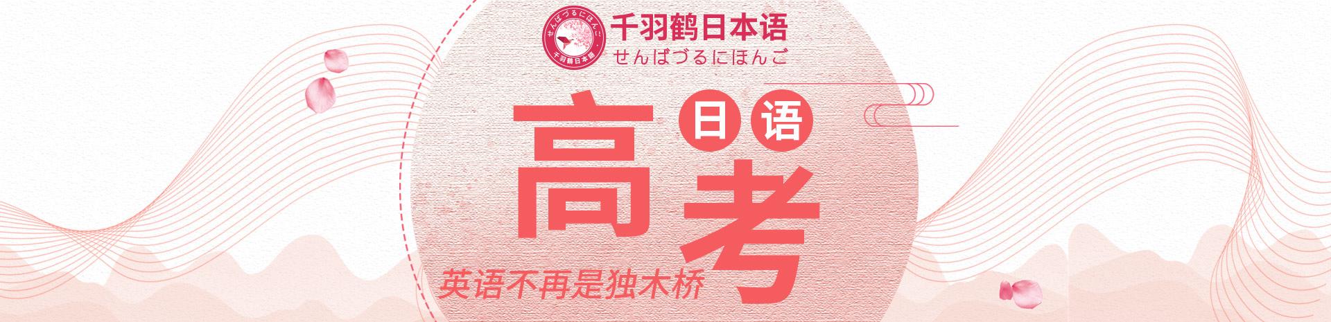 深圳千羽鹤日本语