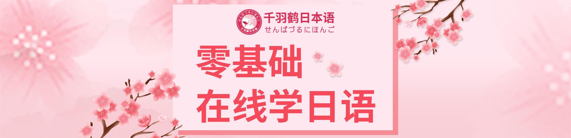 广州千羽鹤日本语