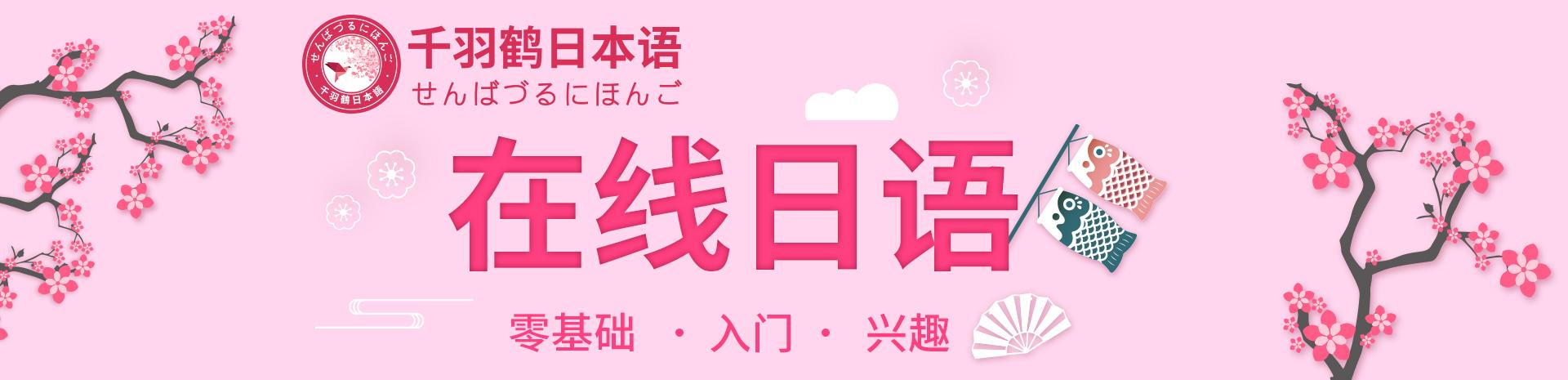 天津千羽鹤日本语