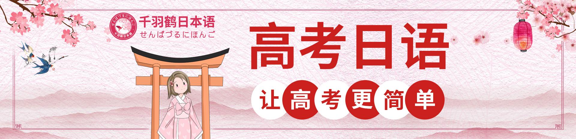 杭州千羽鹤日本语