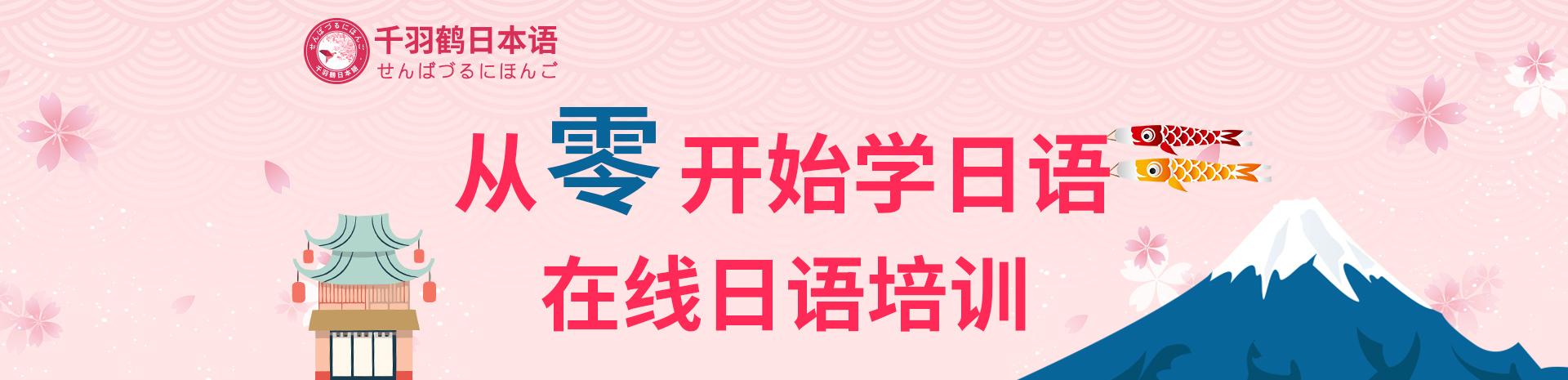 苏州千羽鹤日本语