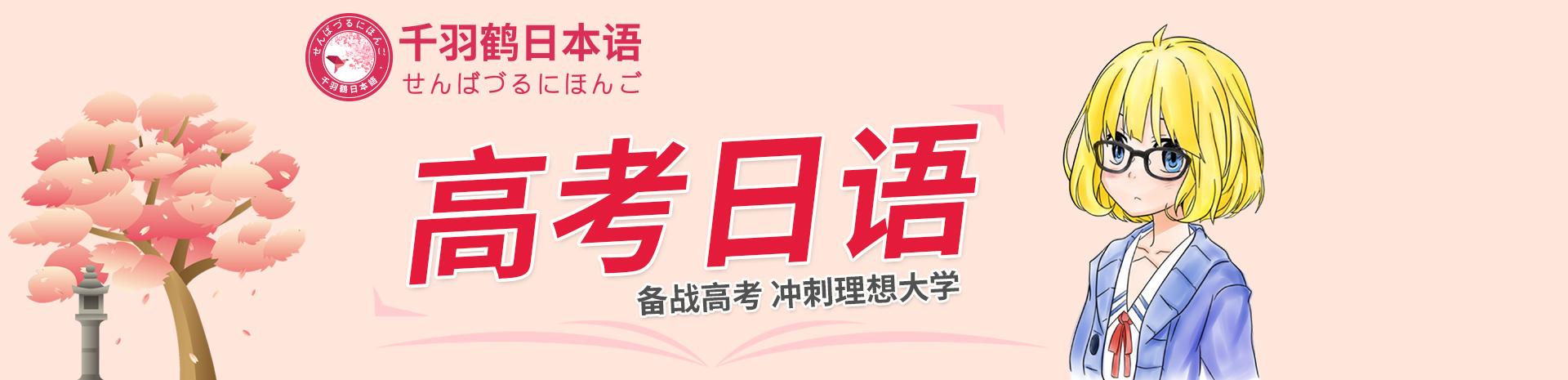 烟台千羽鹤日本语