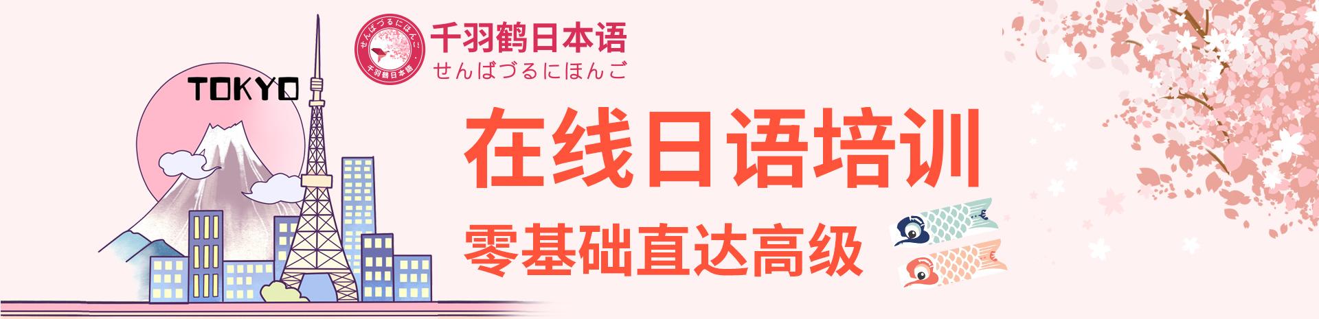 青岛千羽鹤日本语
