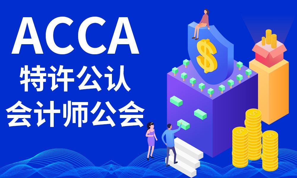 武汉高顿ACCA课程