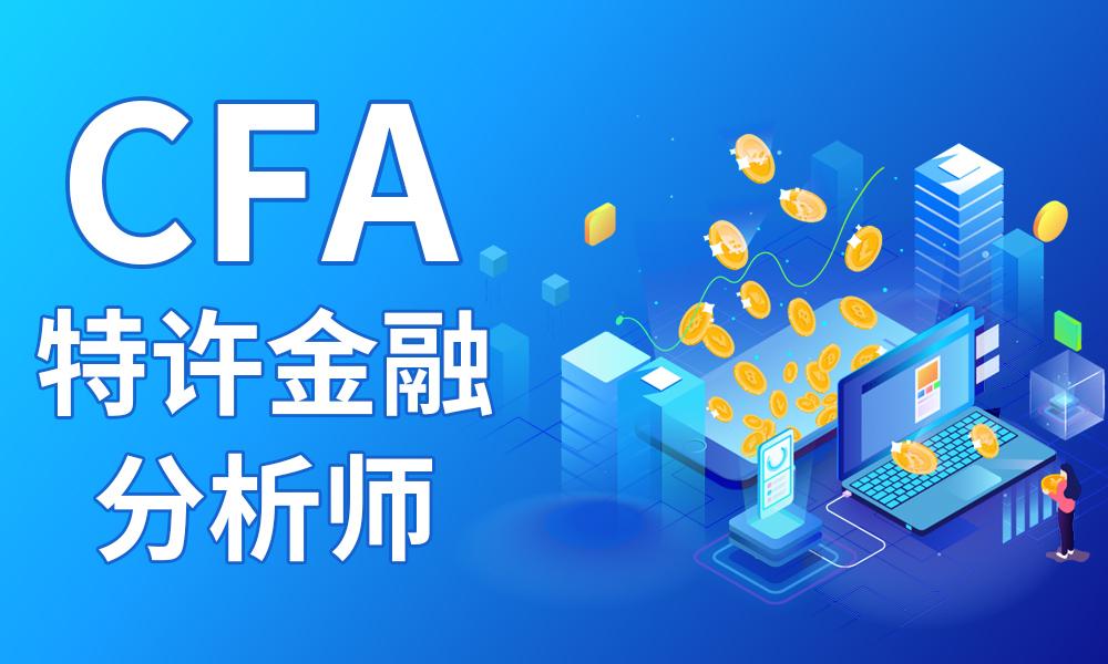 武汉高顿CFA课程