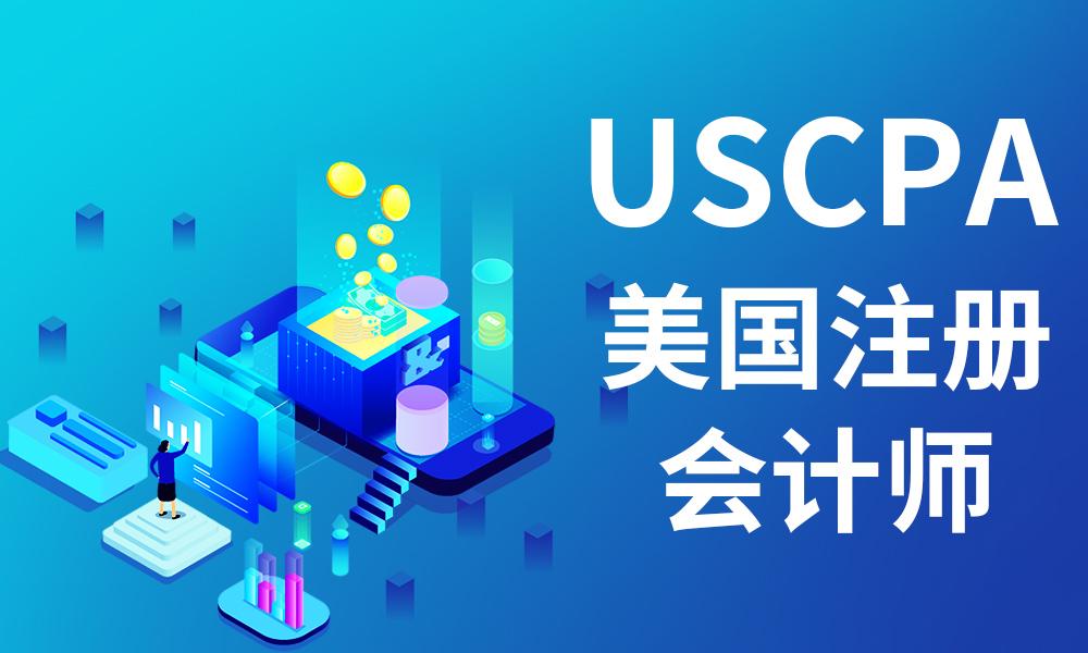 武汉高顿USCPA课程