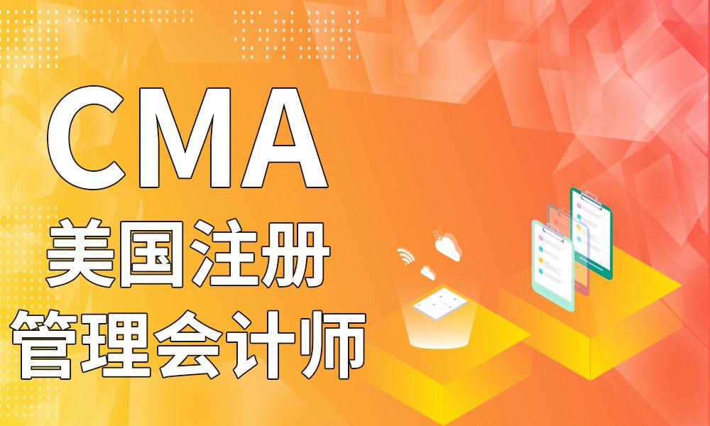 武汉高顿CMA课程